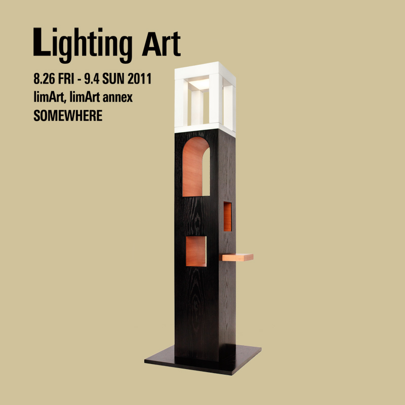EXHBITION: Lighting Art